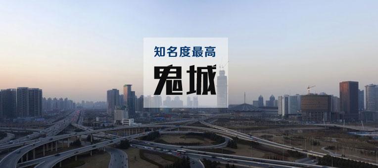 中国知名度最高的五大鬼城图片