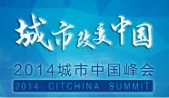 2014城市中国峰会