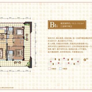 B1户型-三室两厅两卫