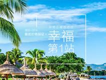 连云港天马国际旅行社