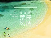 连云港青年国际旅行社