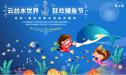 儿童钓鱼游戏规则_幼儿园钓鱼游戏方案