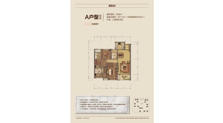 江南国际城户型
