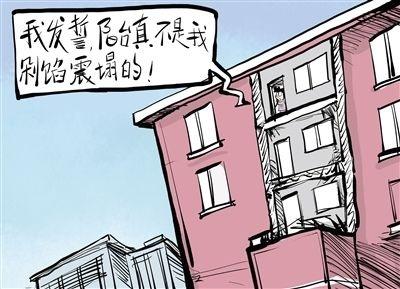 房子坍塌 卡通图片