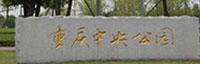 毗邻重庆中央公园