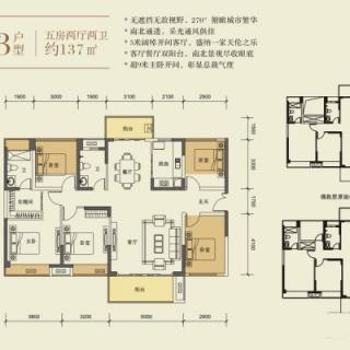 3栋03户型-137㎡五房两厅两卫