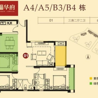 A4/A5/B3/B4-01户型