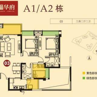 A1/A2-03户型
