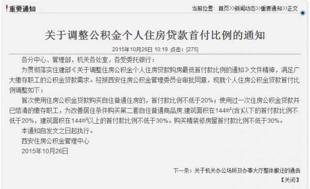 新政:西安个人住房公积金首付款比例降至20%