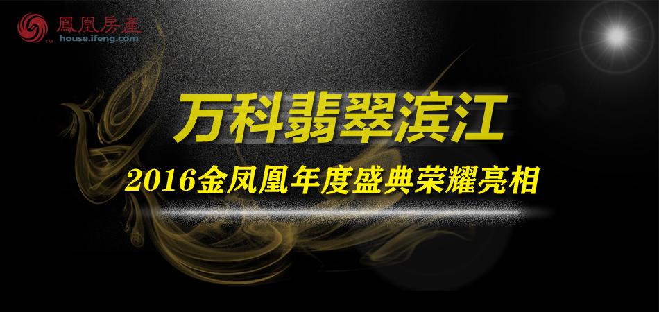 为洞悉地产大势,深刻展现中国房地产业的创新力量,2016年1月15日,进未来已来 跨界共生 金凤凰2016全球华人地产峰会将在北京凤凰国际传媒中心盛大启幕。   届时,峰会将以年度观察预测、资本搅局者、科技裂变未来、创业的逻辑以及年度盘点铭记等板块来深度解析地产行业的未来之势。此次盛典不仅会为地产界提供一个思想交锋的平台,也将让业界共同见证楼市辉煌荣耀。   会上,被称为万科30年最高端项目的万科翡翠滨江,也将荣耀亮相。万科翡翠滨江,目前上海内环内整个陆家嘴滨江沿线最大的城市综合体项目,