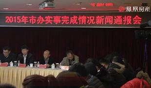 青岛发布2015年市办实事完成情况