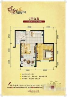 二期C型公寓