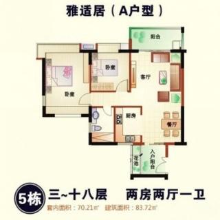 5#楼A户型