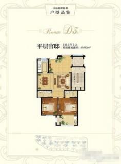 美林叠墅Ⅱ 90㎡平层官邸(2)