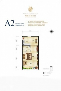 2号楼A2户型图