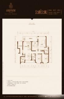 公爵公寓户型图