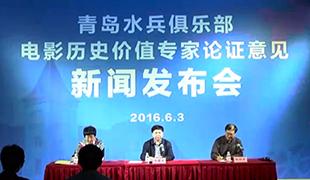 中国最早的电影院发布会在青岛举行
