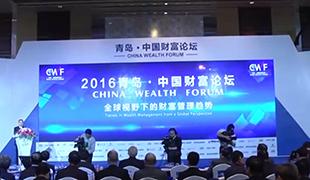 2016青岛-中国财富论坛启幕