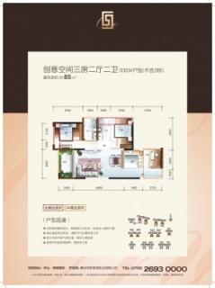创意空间三房两厅两卫03/04户型(不含3栋) 85平