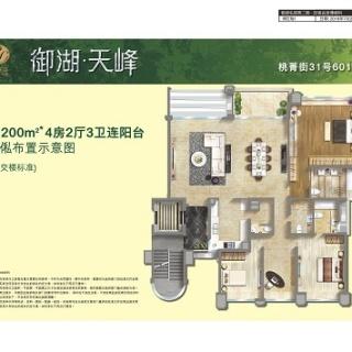 桃菁街31号601室户型