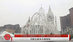 中国最大度假目的地酒店红树林青岛开业