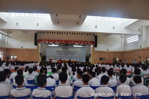 海南华侨中学观澜湖学校举行首届开学典礼