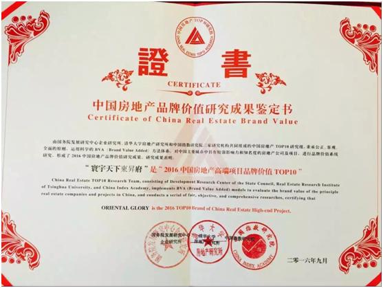 """府获得""""2016中国房地产高端项目品牌价值top10""""荣誉"""