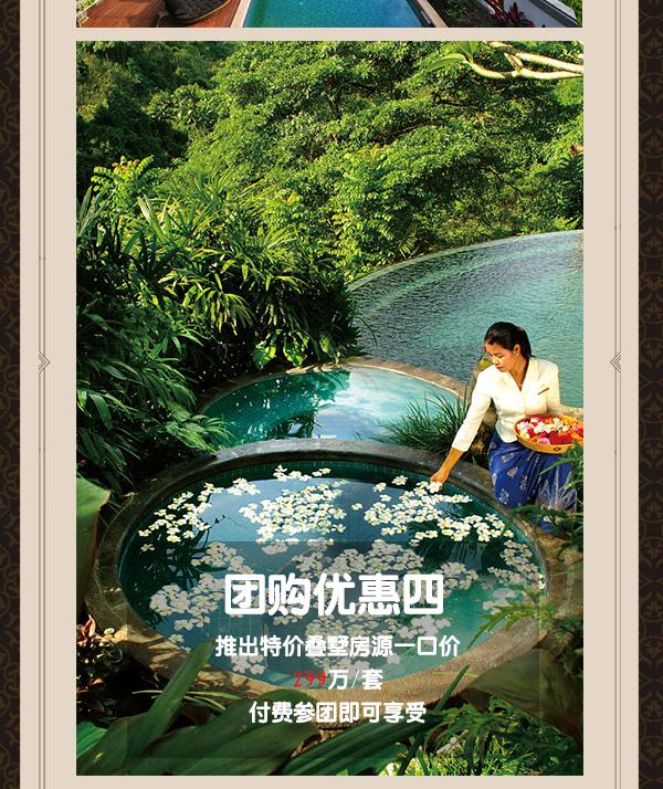 龙湾雨林谷 品鉴有温度的逸墅生活