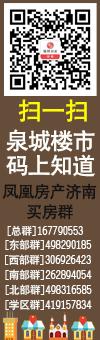 凤凰房产济南站