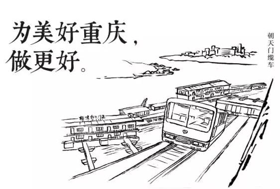 重庆特色简笔画