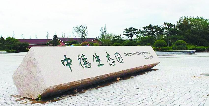"""万科紫台,中德生态园上榜""""山东人居环境范例奖"""""""