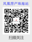 凤凰房产珠海站微信公众账号