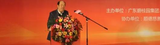 碧桂园董事局主席杨国强发表讲话