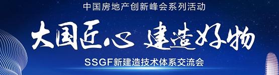 碧桂园SSGF现浇工业化体系交流会