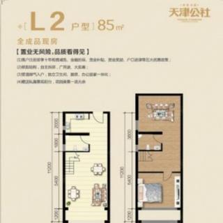 85㎡公寓L2户型