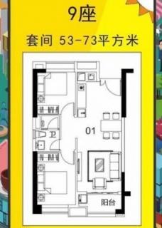 9座公寓53-73㎡户型
