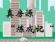 """""title=""真房源"""