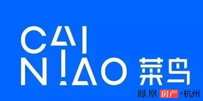 菜鸟网络新logo-快讯 阿里菜鸟智慧产业园确认落户杭州未来科技城