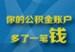 """""""""""title=""""公积金"""""""