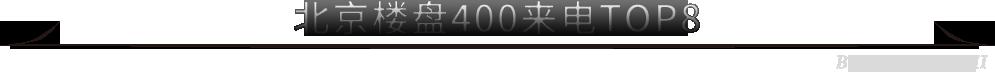 北京楼盘400来电TOP8