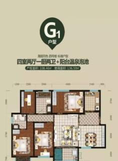 4号楼G1户型