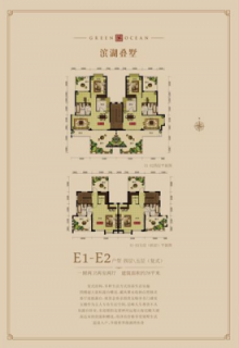 E1-E2户型四层五层