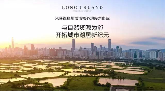 购房 楼盘快讯  蓝光·长岛国际社区荣获年度影响力豪宅 在本次博鳌房