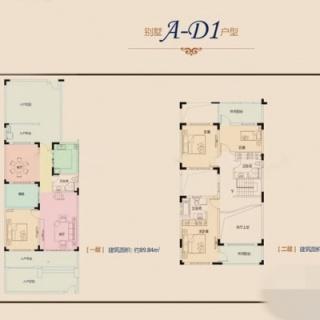 别墅A-D1户型