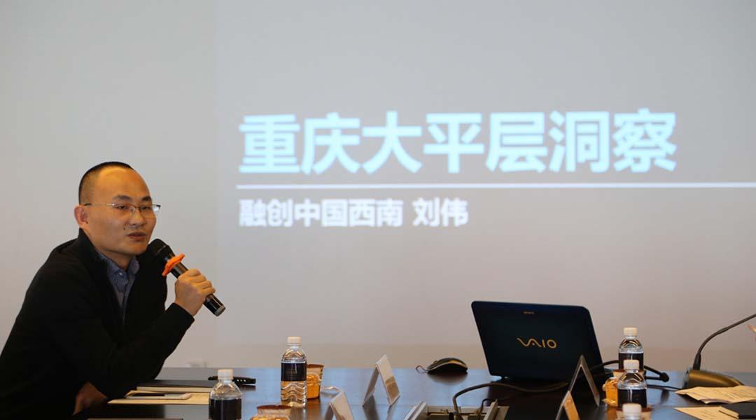 客研专家-融创西南平台客研部总经理刘伟