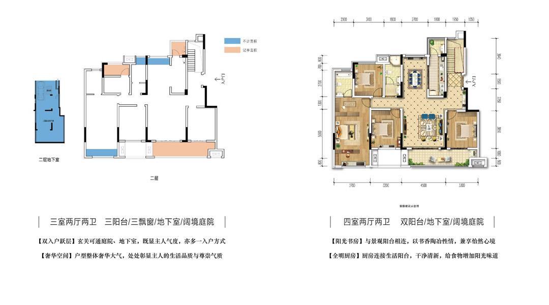 A户型 · 二层【四室两厅两卫 双阳台/地下室/阔境庭院】