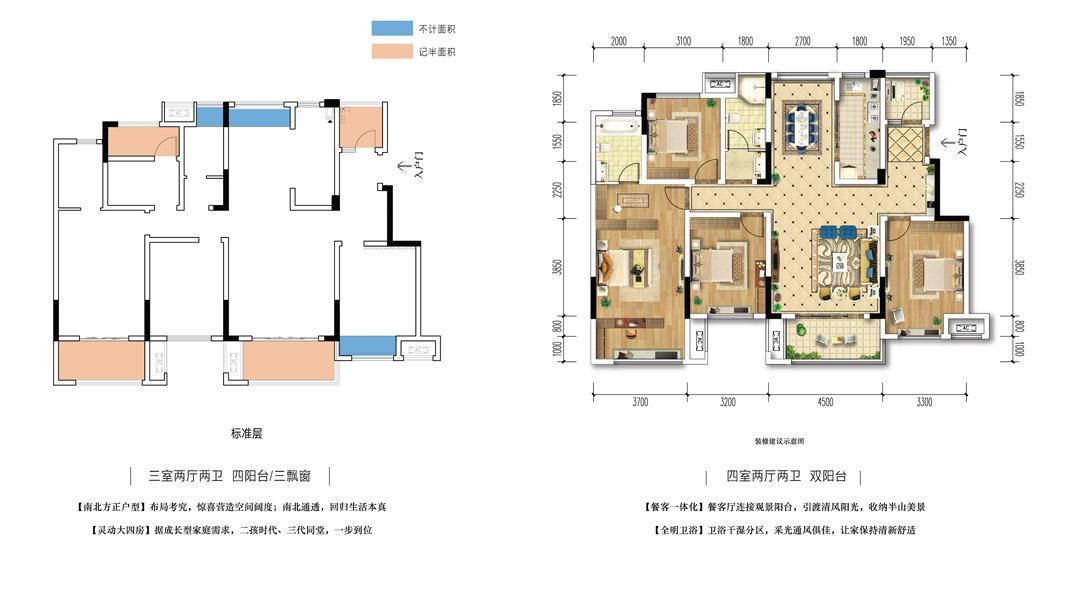 A户型 · 标准层【四室两厅两卫 双阳台】