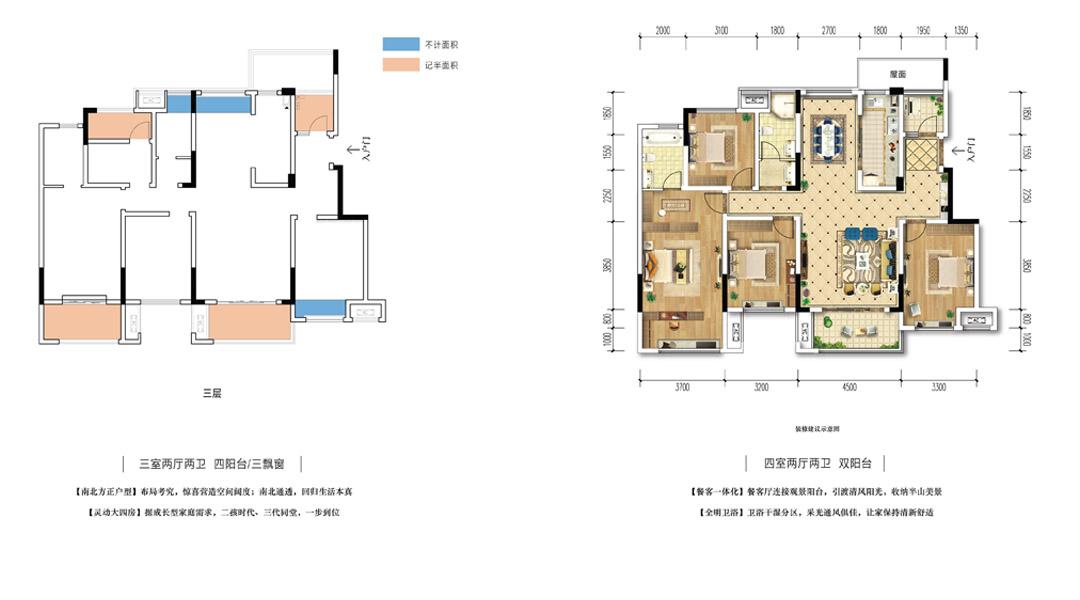 A户型 · 三层【四室两厅两卫 双阳台】