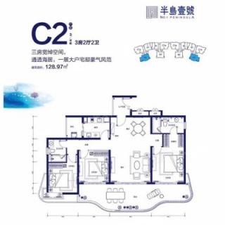 3#/4#C2户型