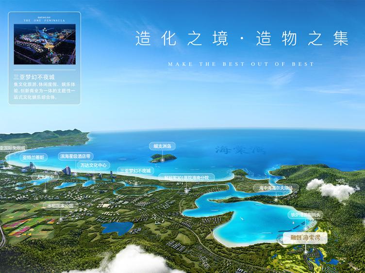 融创海棠湾